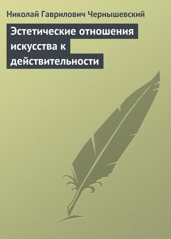 занимательное описание в книге Николай Гаврилович Чернышевский