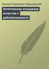 Чернышевский, Николай Гаврилович  - Эстетические отношения искусства к действительности