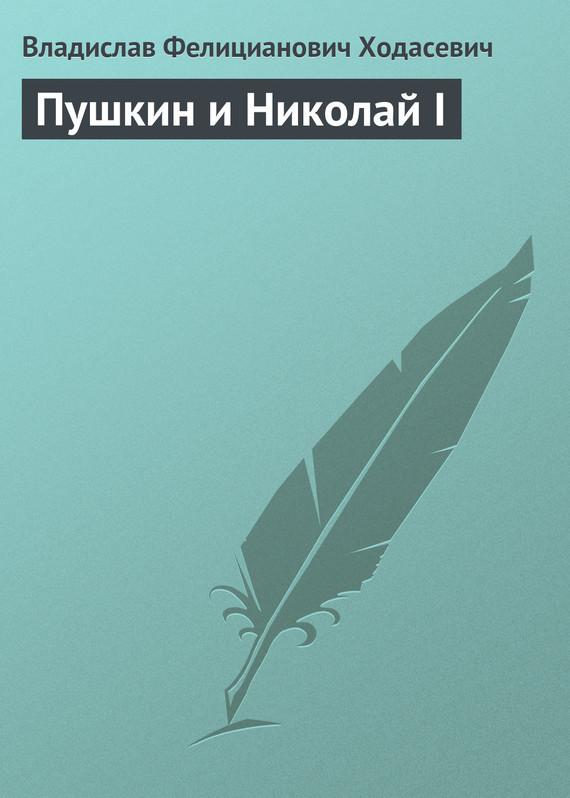 Владислав Фелицианович Ходасевич Пушкин и Николай I математика для малышей я считаю до 100