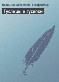 Гиляровский, Владимир Алексеевич  - Гуслицы и гусляки
