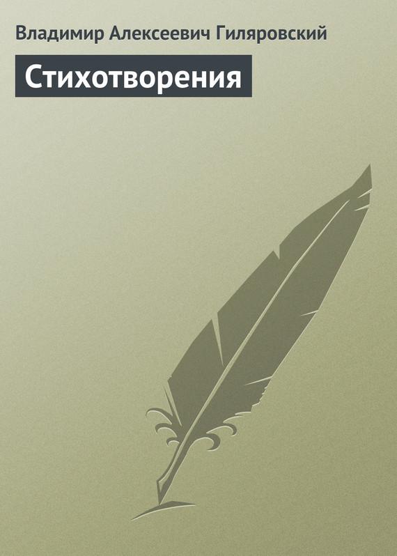 Владимир Гиляровский Стихотворения владимир гиляровский с дозволения начальства