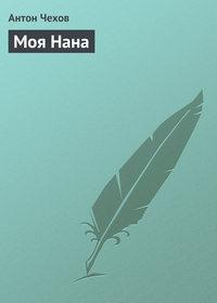 Чехов, Антон Павлович  - Моя Нана