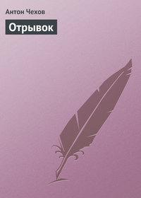 Чехов, Антон Павлович  - Отрывок