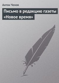 Чехов, Антон Павлович  - Письмо в редакцию газеты «Новое время»