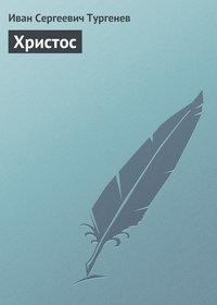 Тургенев, Иван Сергеевич  - Христос