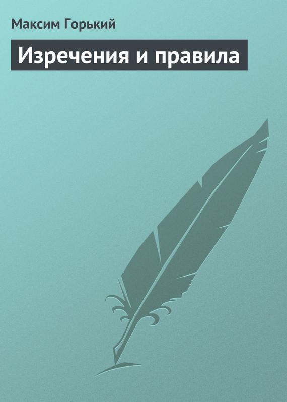 интригующее повествование в книге Максим Горький