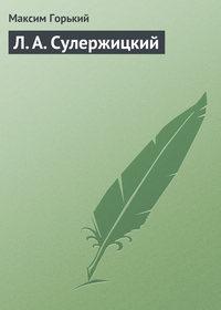 - Л. А. Сулержицкий