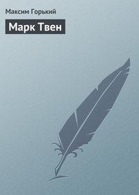 - Марк Твен