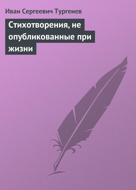 Иван Тургенев Стихотворения, не опубликованные при жизни наташа денисова я люблю тебя мой президент поэзия и проза неононконформизма