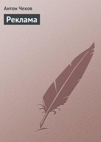 Чехов, Антон Павлович  - Реклама