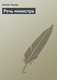 Чехов, Антон Павлович  - Речь министра
