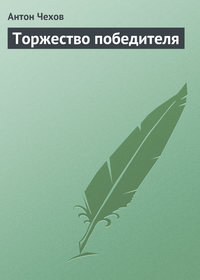 Чехов, Антон Павлович  - Торжество победителя