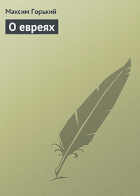 Горький, Максим  - О евреях