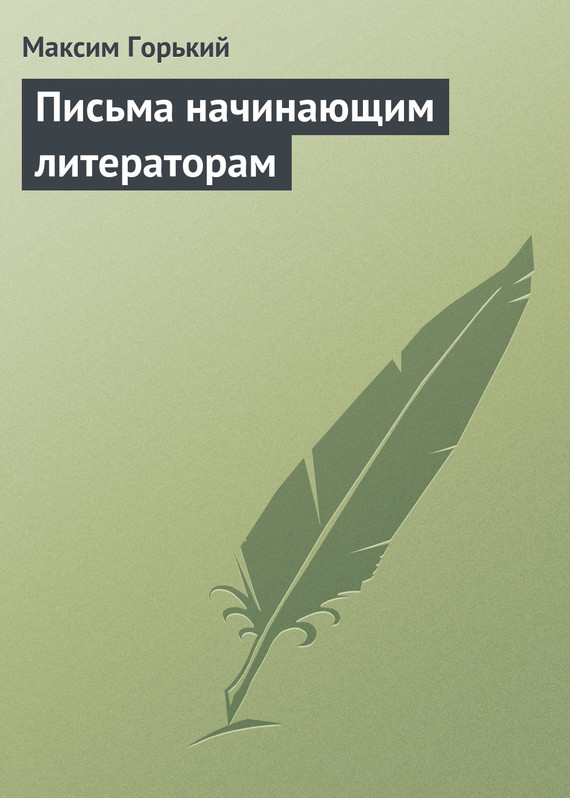 Максим Горький Письма начинающим литераторам художественная литература фото