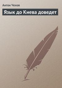 - Язык до Киева доведет