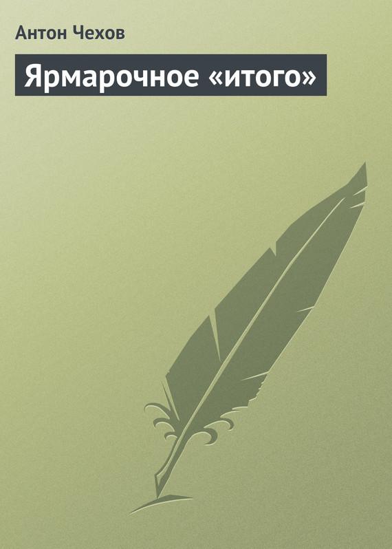 Антон Чехов Ярмарочное «итого» наталья цитронова необижайся наменя матрешка