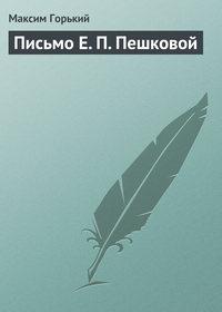 - Письмо Е. П. Пешковой