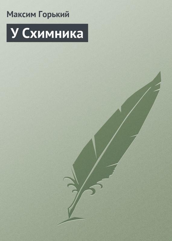 У Схимника