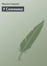 - У Схимника