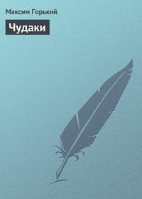Горький, Максим  - Чудаки