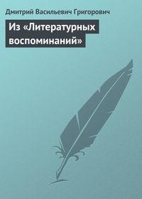 Григорович, Дмитрий Васильевич  - Из «Литературных воспоминаний»