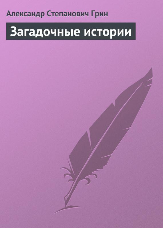 Обложка книги Загадочные истории, автор Грин, Александр Степанович