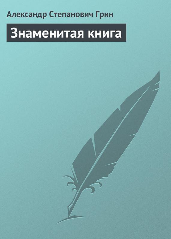 обложка книги static/bookimages/26/11/95/26119564.bin.dir/26119564.cover.jpg