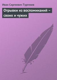 Тургенев, Иван Сергеевич  - Отрывки из воспоминаний – своих и чужих