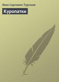 Тургенев, Иван Сергеевич  - Куропатки