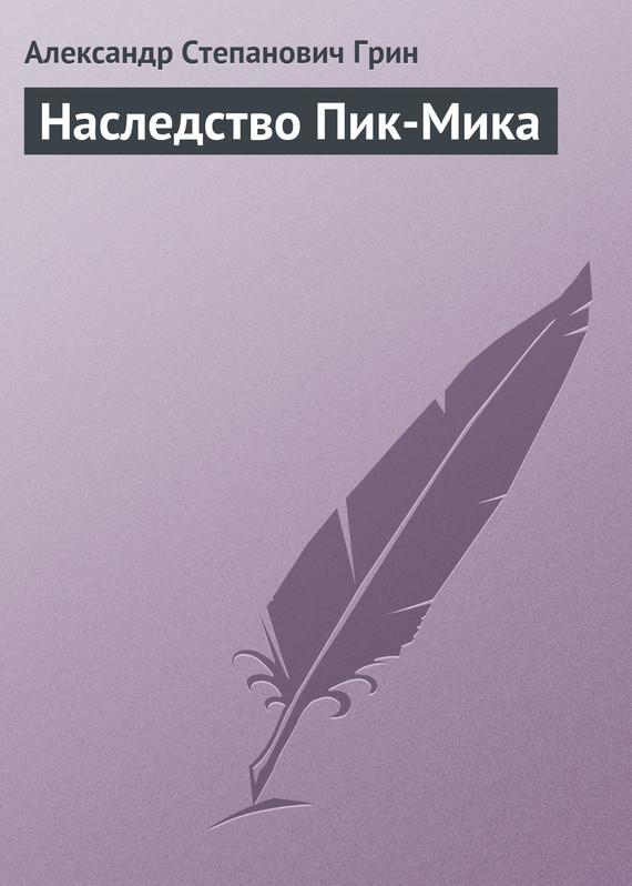 яркий рассказ в книге Александр Степанович Грин