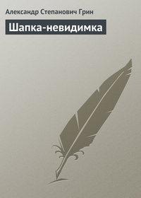 Грин, Александр Степанович  - Шапка-невидимка