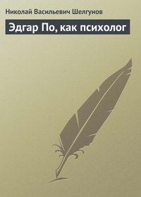 Шелгунов, Николай Васильевич  - Эдгар По, как психолог