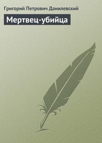 Данилевский, Григорий Петрович  - Мертвец-убийца
