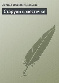Добычин, Леонид Иванович  - Старухи в местечке