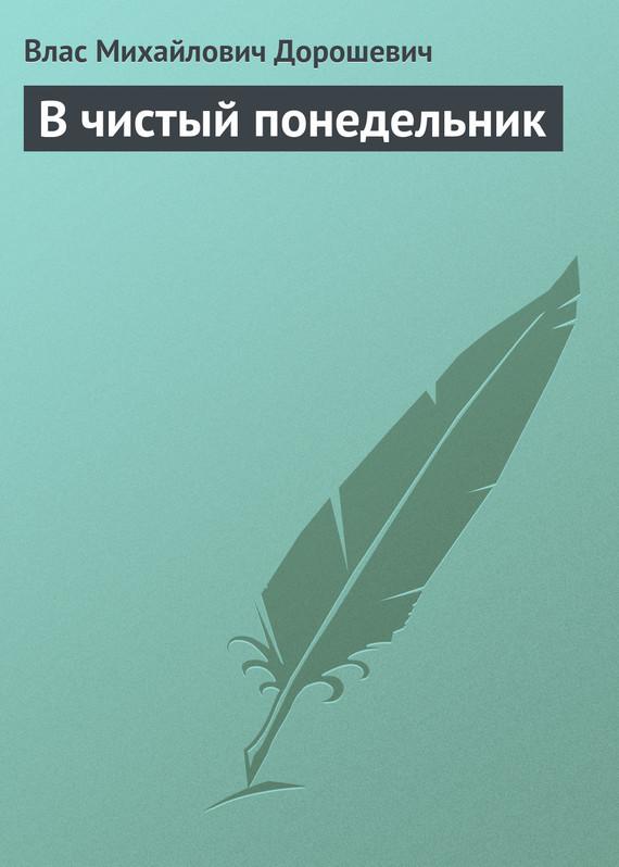 Влас Дорошевич В чистый понедельник головка dde гм 80