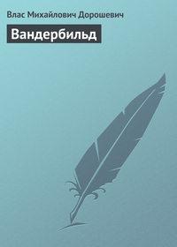Дорошевич, Влас Михайлович  - Вандербильд