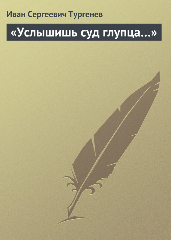 Иван Тургенев «Услышишь суд глупца…» купить