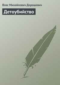 Дорошевич, Влас Михайлович  - Детоубийство