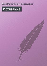 Дорошевич, Влас Михайлович  - Истязание