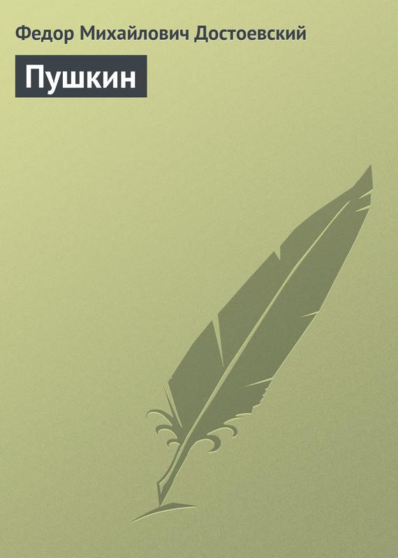 Обложка книги Пушкин, автор Достоевский, Федор Михайлович