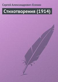 - Стихотворения (1914)
