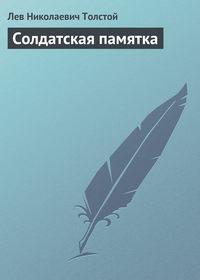 Толстой, Лев Николаевич  - Солдатская памятка