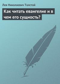 - Как читать евангелие и в чем его сущность?