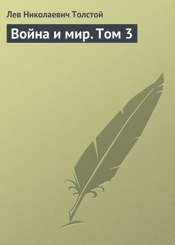 Обложка книги 3. Война и мир. Том 3, автор Толстой, Лев
