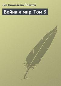 Толстой, Лев - 3. Война и мир. Том 3