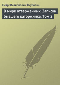 Якубович, Петр Филиппович  - В мире отверженных. Записки бывшего каторжника. Том 2