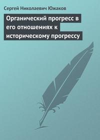 Южаков, Сергей Николаевич  - Органический прогресс в его отношениях к историческому прогрессу