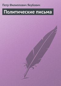 Якубович, Петр Филиппович  - Политические письма
