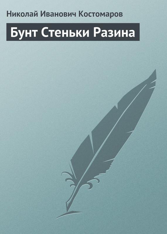 захватывающий сюжет в книге Николай Костомаров