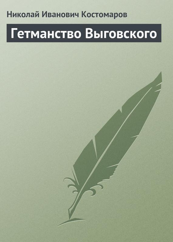 яркий рассказ в книге Николай Костомаров